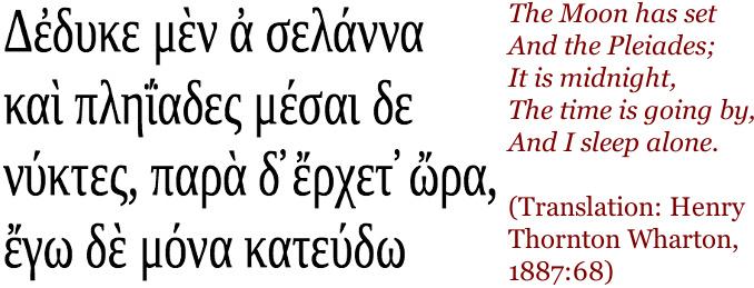 Sappho_Greek_lyric_poem_with_translation_678x259